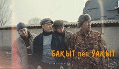 БАҚЫТ ПЕН УАҚЫТ