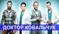 Доктор Ковальчук
