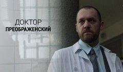 Доктор Преображенский