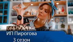 ИП Пирогова 3
