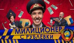 Миллиционер с Рублевки