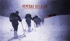 Перевал Дятлова на ТНТ