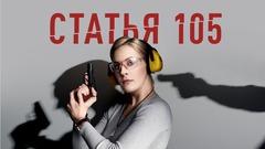Статья 105