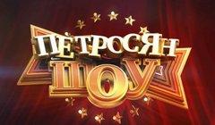 Петросян-шоу