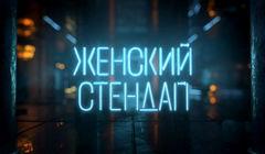 Телешоу Женский Stand Up
