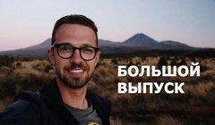 Большой выпуск с Антоном Птушкиным