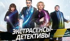 Экстрасенсы-детективы