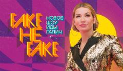 Fake не Fake с Идой Галич