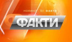 Телешоу Факты ICTV