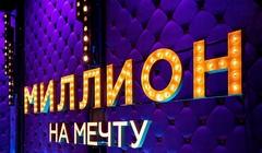 Миллион на мечту ТВ-3