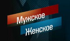 Телешоу Мужское / Женское