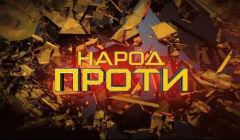 Народ против c Влащенко