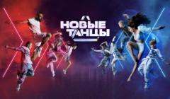 Новые танцы (ТНТ)