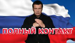 Полный контакт с Соловьевым