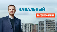 Расследования Навального