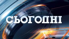 Телешоу Сегодня (ТРК Украина)