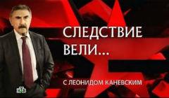Следствие вели с Каневским