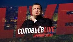 Телешоу Соловьев Лайф