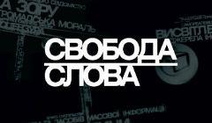 Свобода слова ICTV