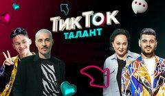 ТикТок Талант