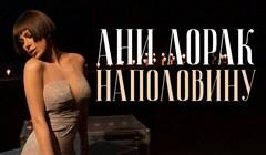 Ани Лорак — «Наполовину»