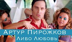 Артур Пирожков – «Либо любовь»