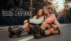 Асия & Аня Pokrov – «Любовь с картинки»