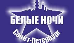 Белые ночи Санкт-Петербурга. «Григорий Лепс собирает друзей»