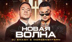 DJ Smash & MORGENSHTERN — «Новая Волна»