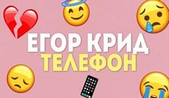 Егор Крид - «Телефон»