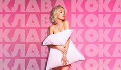 Клава Кока — «Подушка»