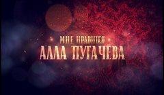Ко дню рождения Аллы Пугачевой. «Мне нравится...»