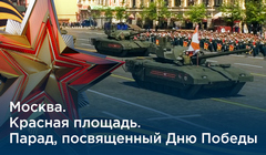 Москва. Красная площадь. Парад, посвященный Дню Победы