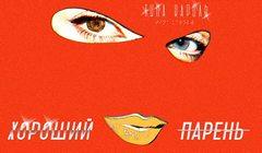 Тина Кароль – «Хороший парень»