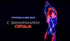 Винтаж & Red Max – «С замиранием сердца»