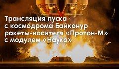Запуск модуля «Наука» с космодрома Байконур